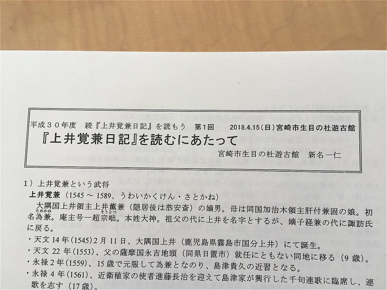 上井覚兼日記を読もう講座