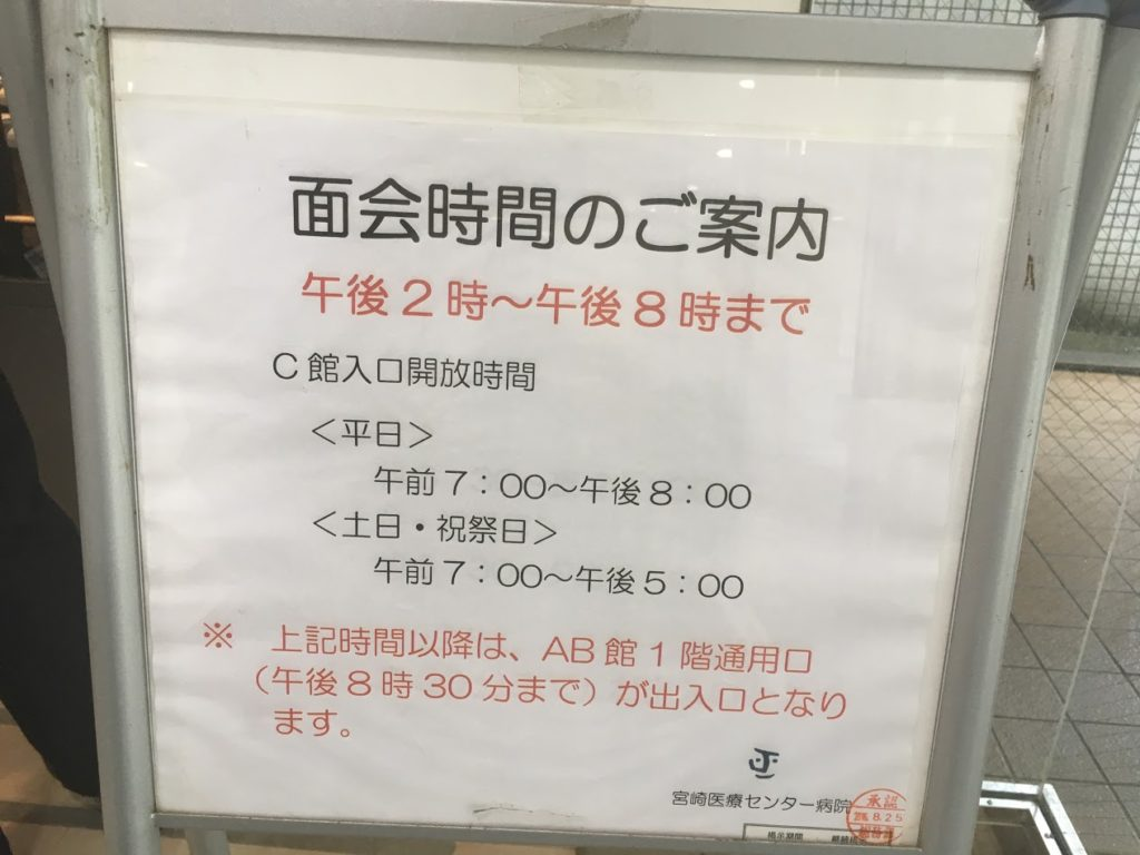 宮崎医療センター病院の面会時間