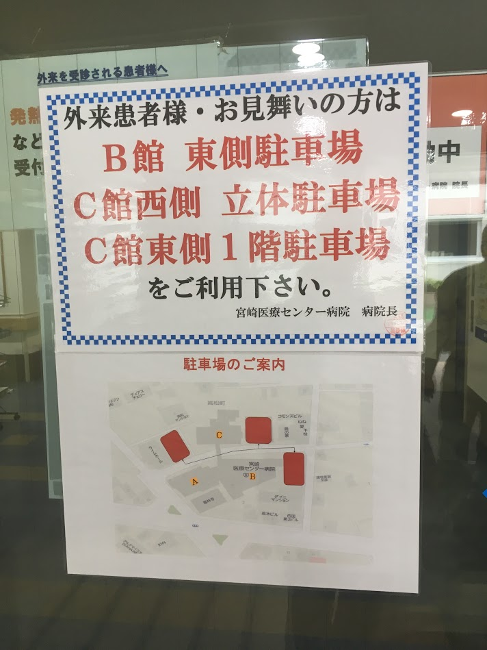 宮崎医療センター病院の駐車場