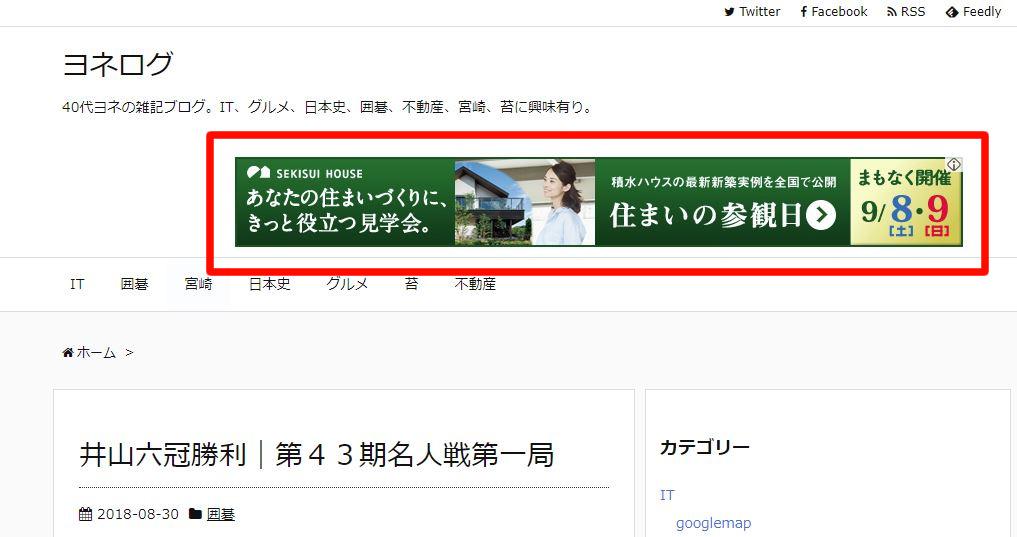 自動広告例1
