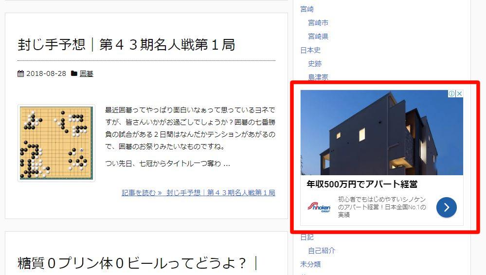 自動広告例2