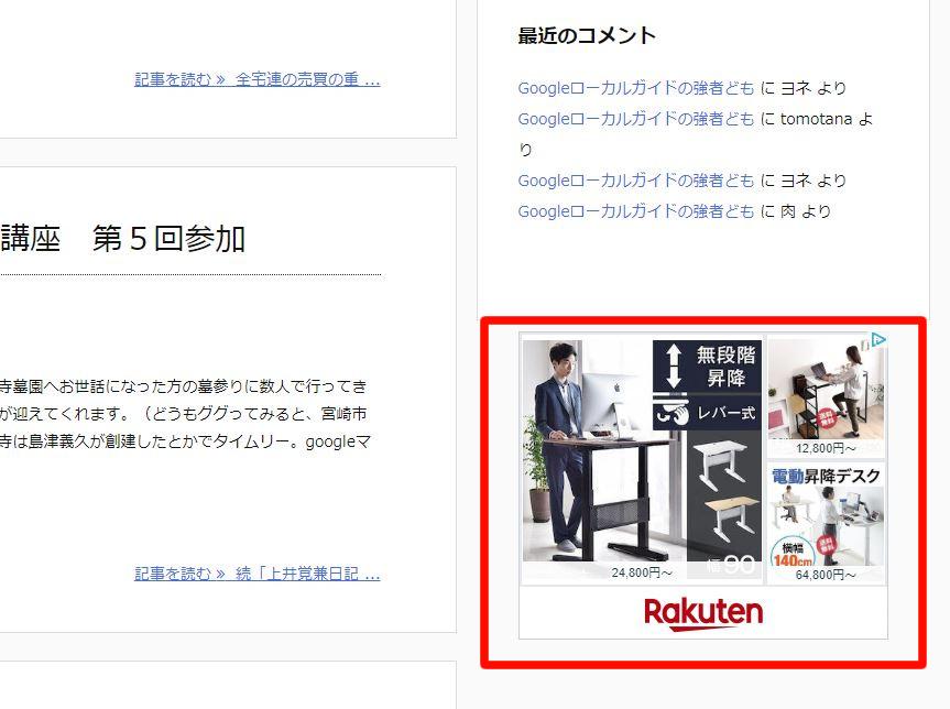 自動広告例3