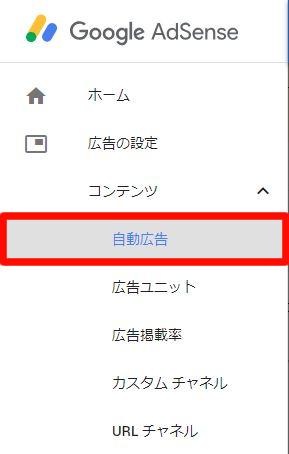 自動広告(全自動広告)メニュー画面