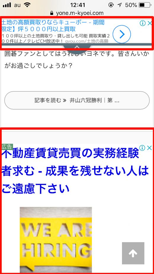 モバイルでの自動広告表示2