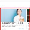 モバイルでの自動広告表示3
