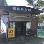 観光案内所(観光協会)