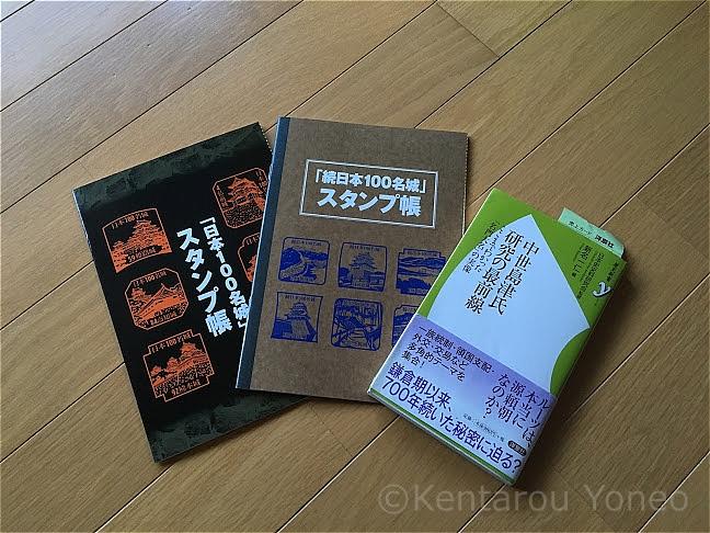 旅の友(続日本100名城スタンプ帳等)
