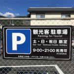 観光客駐車場