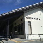 佐伯市歴史資料館