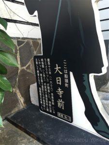 船頭町の大日寺前(パネル)