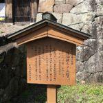 三の丸櫓門解説