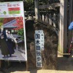 国木田独歩館 入口