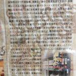 佐伯ラーメンの歴史