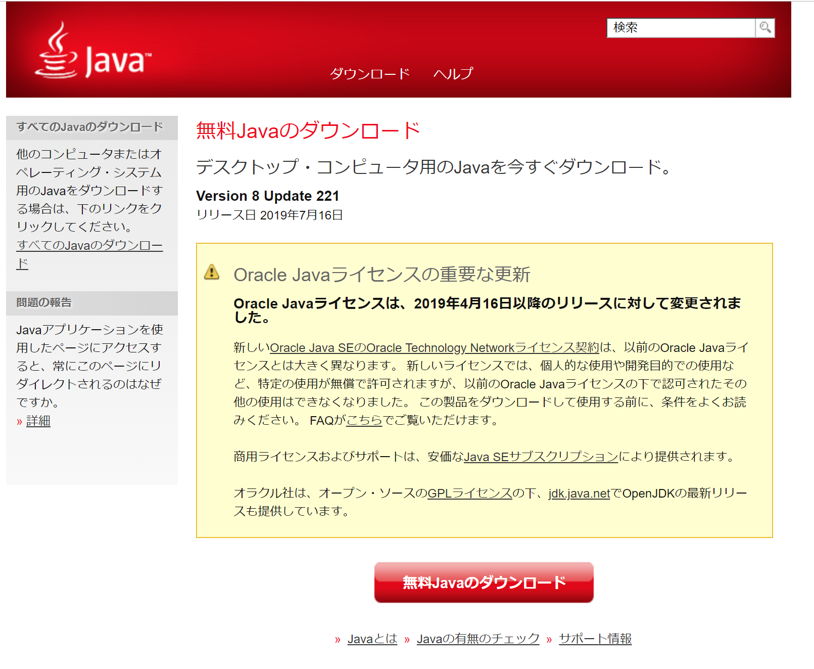 最新Javaダウンロード