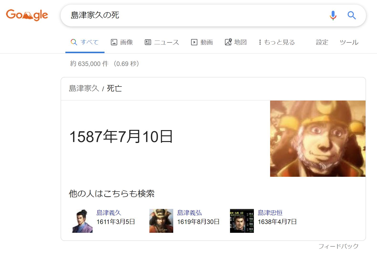 Googleで武将の死を検索した結果