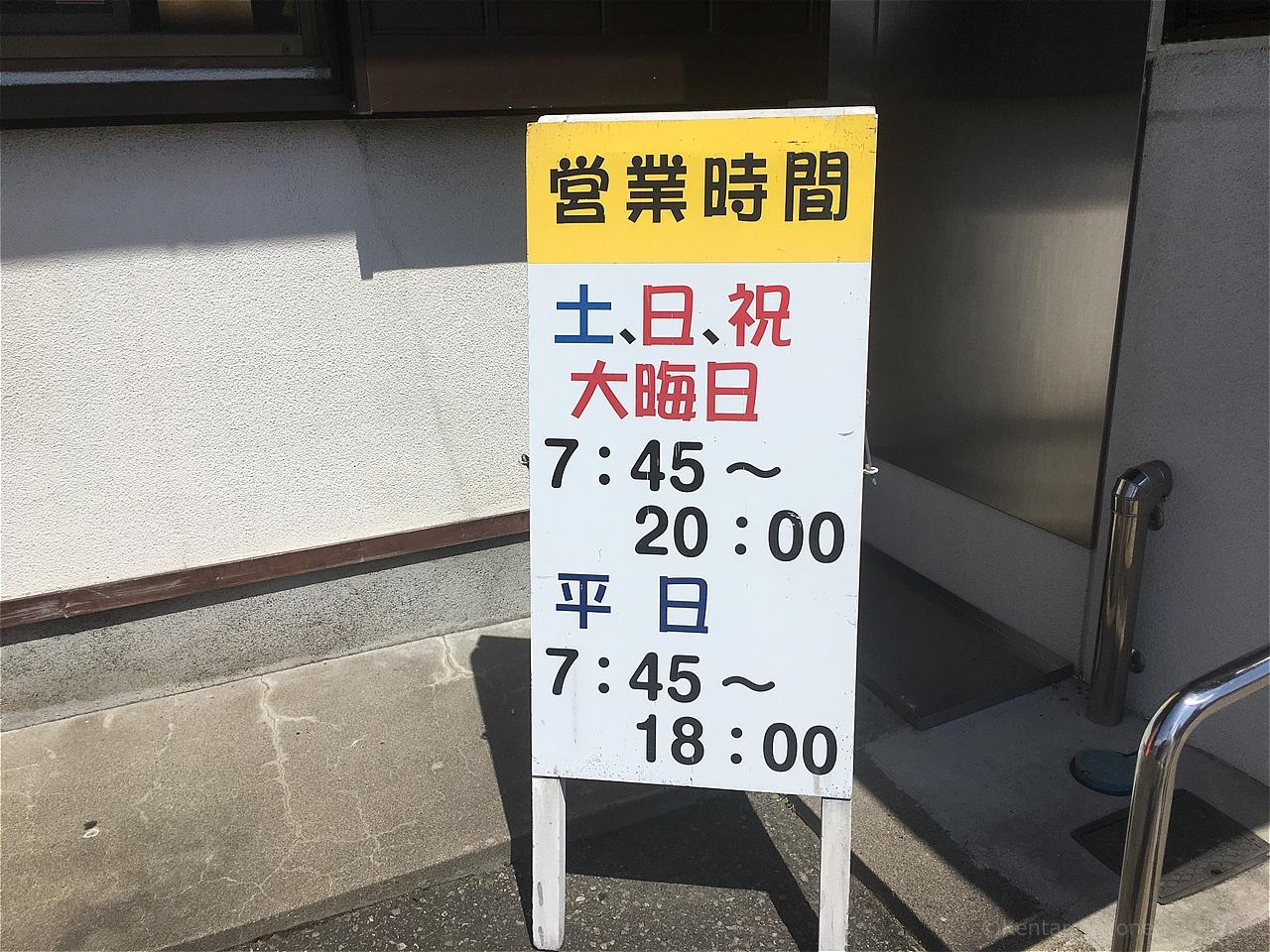忠太郎茶屋の外観(営業時間)