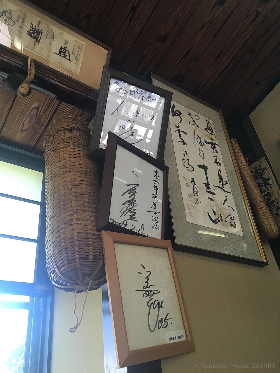 忠太郎茶屋の店内(サイン)