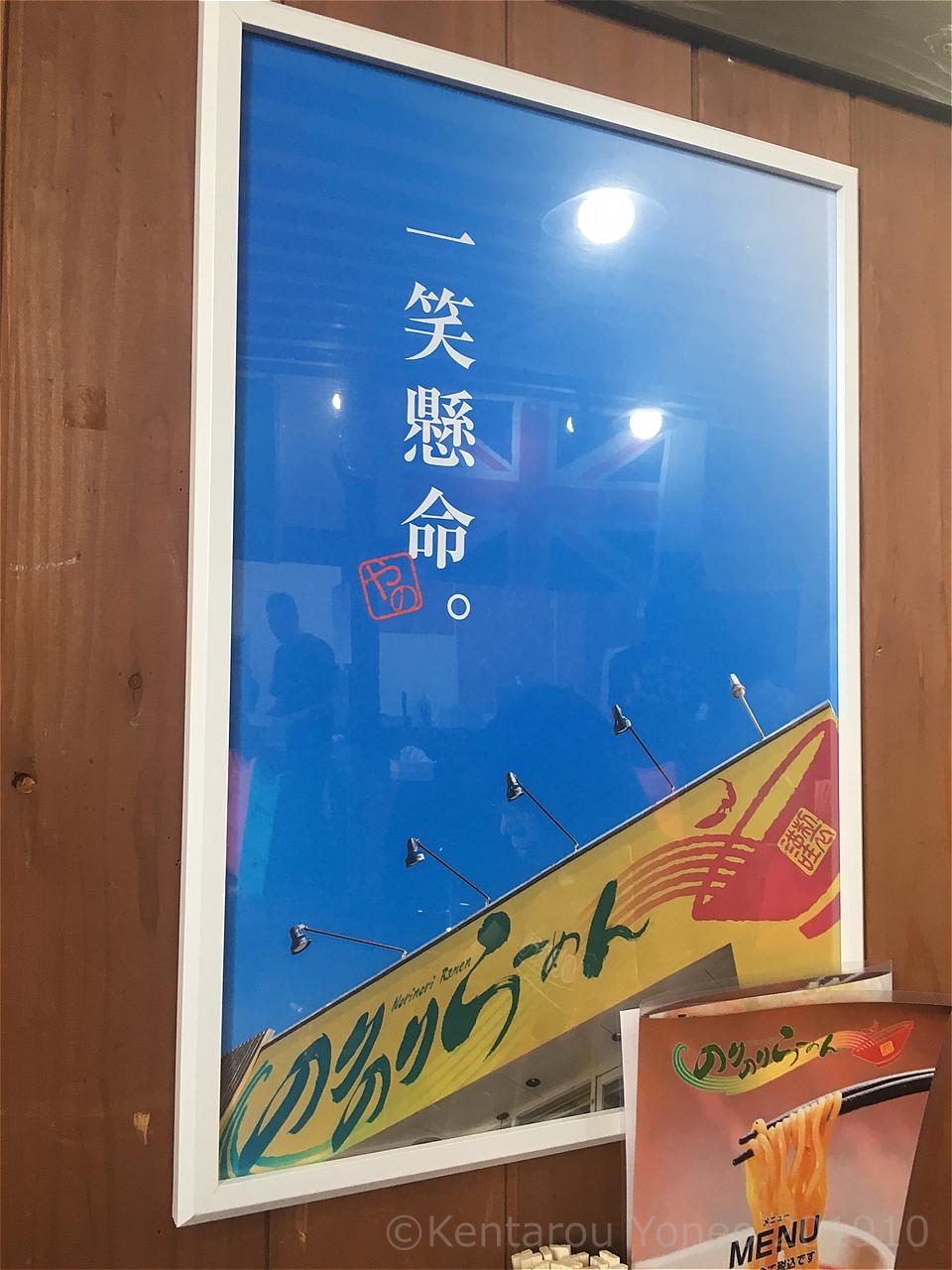 のりのりラーメンのポスター