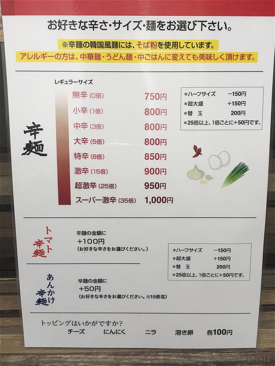 大塚辛麺本店のメニュー