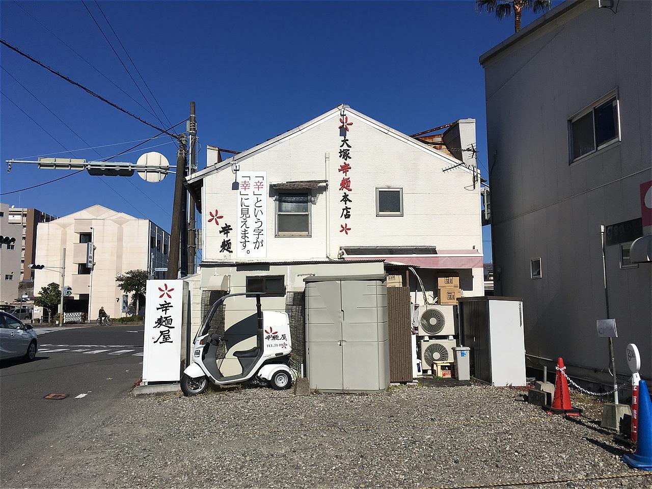 大塚辛麺本店の外観