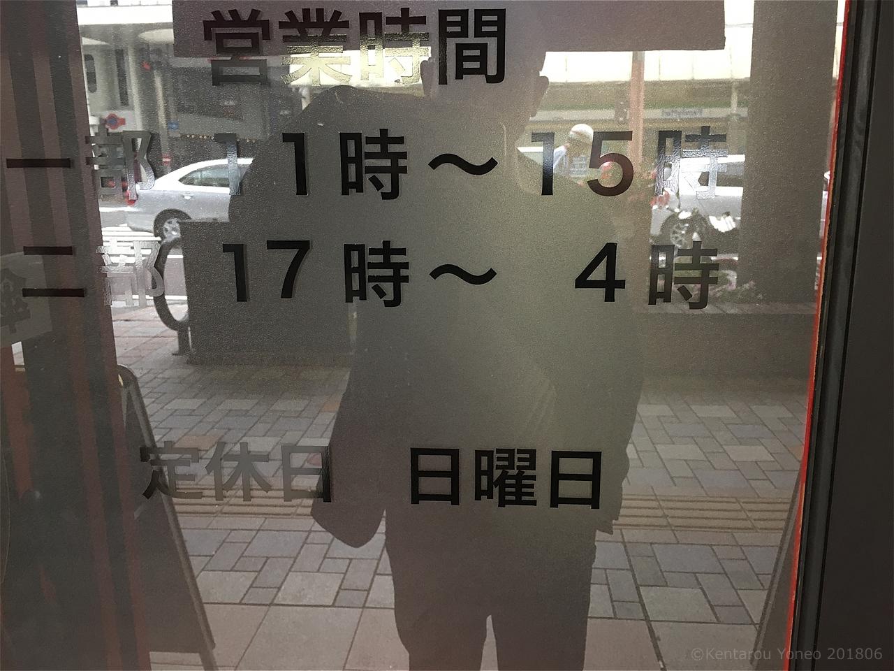 台湾ラーメン福福の営業時間