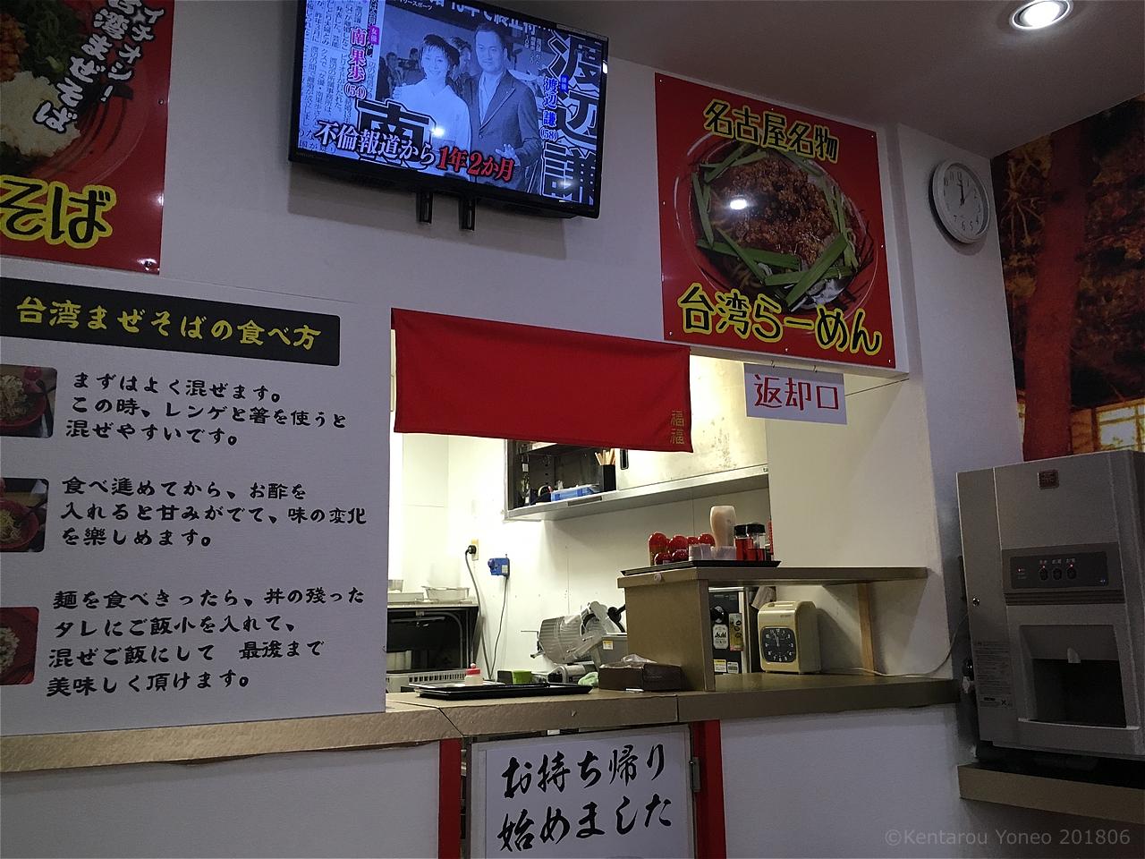 台湾ラーメン福福の店内
