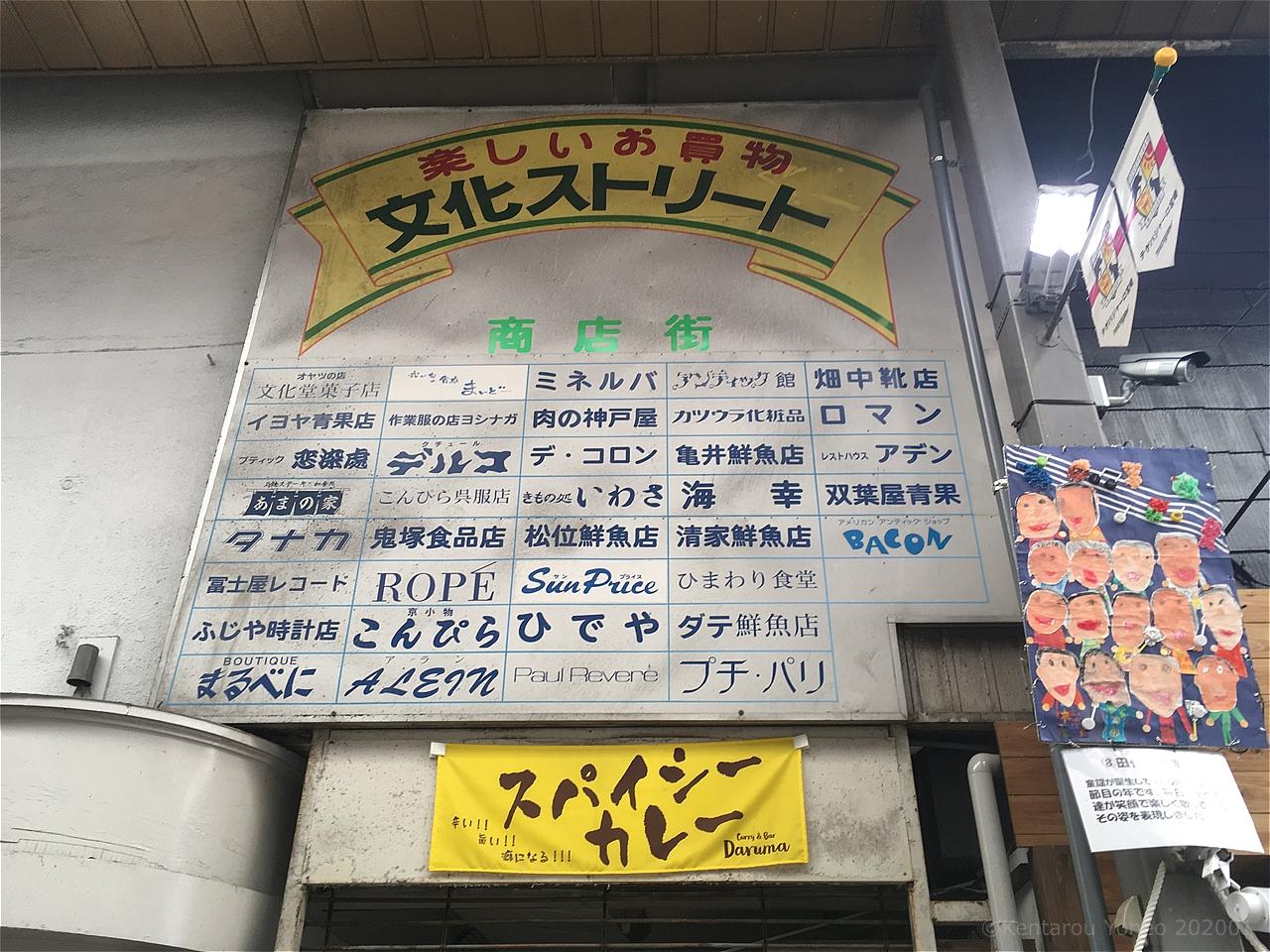 文化ストリート看板