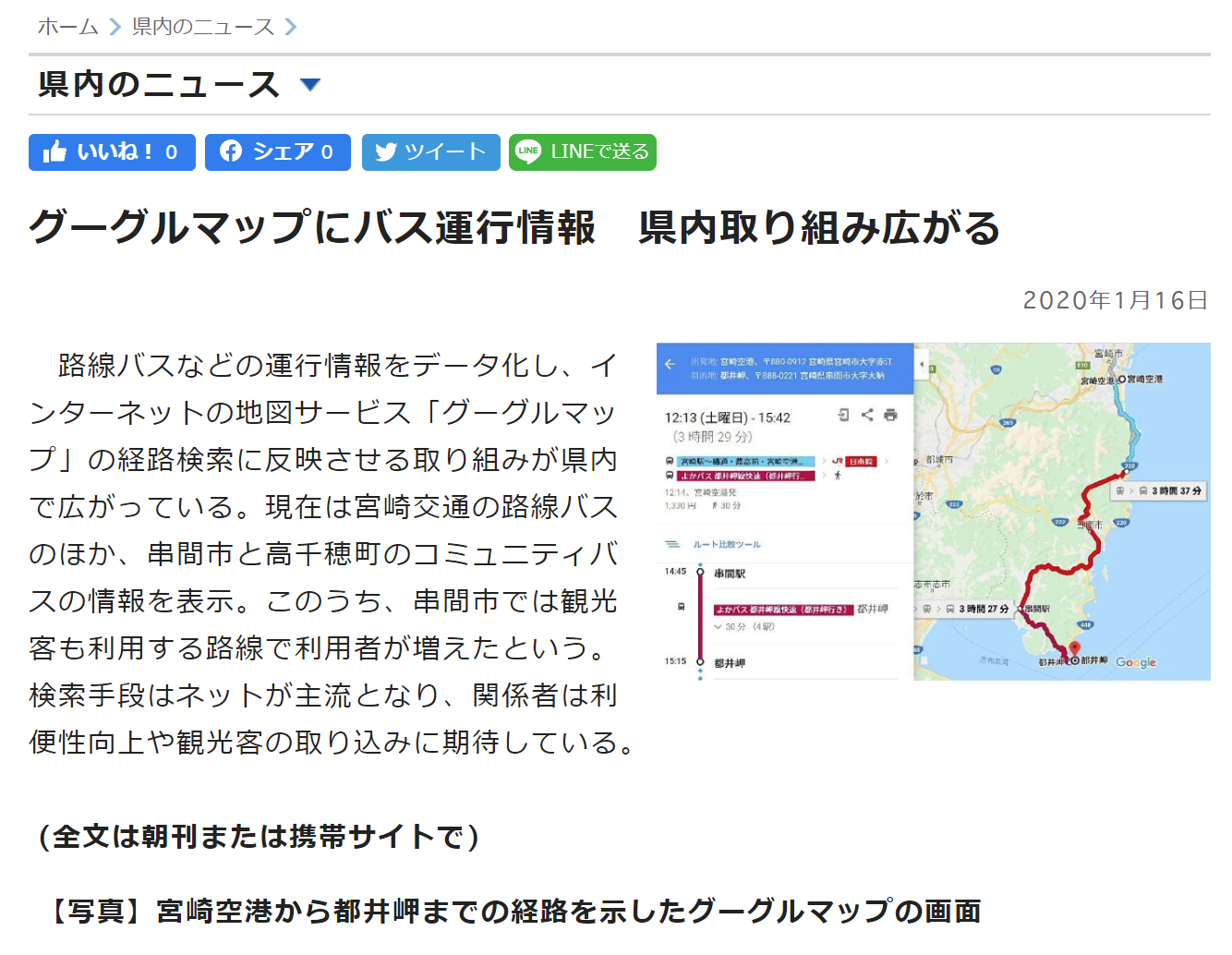宮崎交通グーグルマップ対応