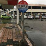 南宮崎駅バス停