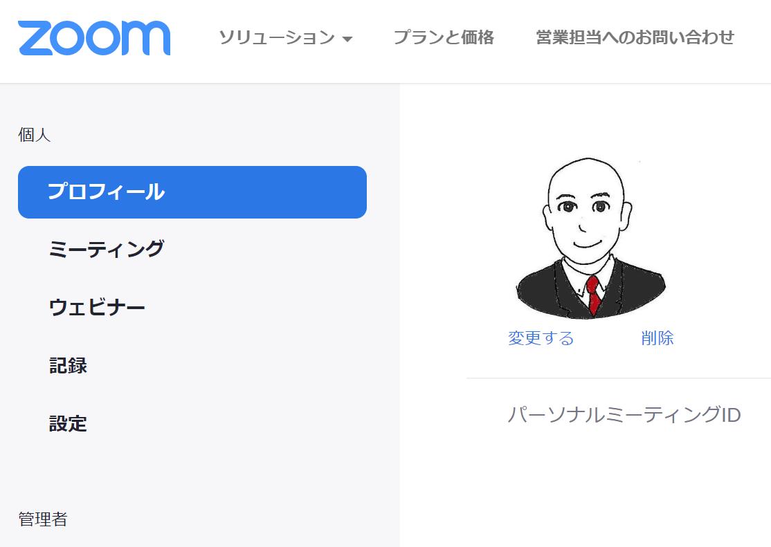 Zoomプロフィール画面