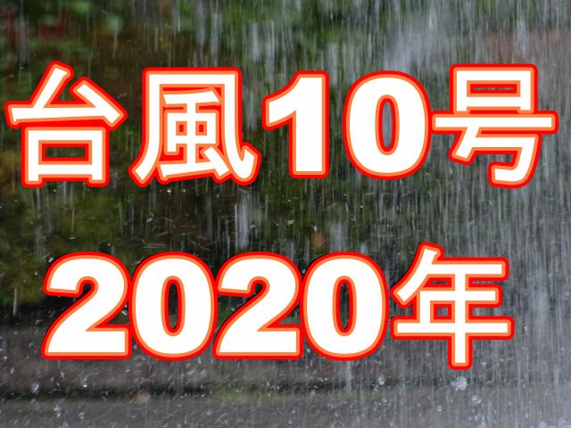 2020年台風10号