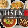 エアラインホテル/中国料理(四川料理)「SHISEN」- トップページ